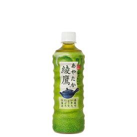 【コカ・コーラ】綾鷹 PET 525ml 24本 緑茶 お茶 健康茶