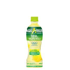【コカ・コーラ】アクエリアス 1日分のマルチビタミン PET 500ml 24本