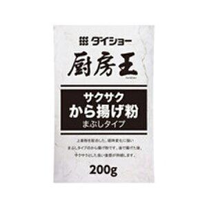 ダイショー 厨房王 サクサクから揚げ粉 まぶしタイプ 200g×40入