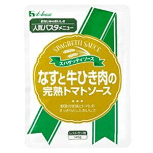 ハウス食品 業務用 なすと牛ひき肉の完熟トマトソース 145g×30個