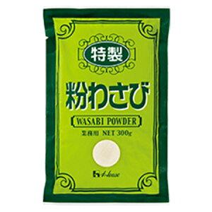 ハウス食品 業務用 特製粉わさび袋入 300g×20個