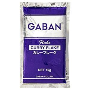 ハウス食品 業務用 GABANカレーフレーク 1kg×10個