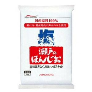 【1ケース】AJINOMOTO -味の素- 瀬戸のほんじお 1kg×20袋 袋 業務用 【沖縄・離島は別途中継料金】