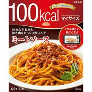 大塚食品 マイサイズミートソース 100g 10袋×3箱 合計30袋 【沖縄県・離島は別途送料】