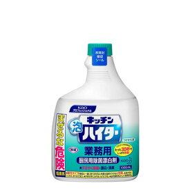 【1ケース】花王 キッチン泡ハイター替 1000ml×6本
