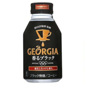 【コカ・コーラ】【2ケースセット】ジョージア 香るブラック ボトル缶 260ml 2箱 合計48本