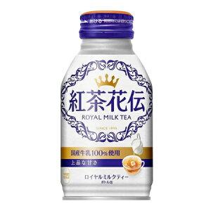 【コカ・コーラ】【3ケースセット】紅茶花伝ロイヤルミルクティーボトル缶270ml 24本×3箱 合計72本