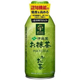 【2ケース】伊藤園 おーいお茶 お抹茶 ボトル缶 370ml×24本×2箱 合計48本 【機能性表示食品】 日本茶 緑茶 まとめ買い