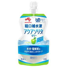 【2ケース】AJINOMOTO -味の素- アクアソリタゼリー りんご風味 130ml×30本×2箱 合計60本 経口補水液 ゼリー飲料 まとめ買い