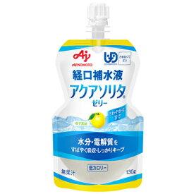 AJINOMOTO -味の素- アクアソリタゼリー ゆず風味 130ml×30本 経口補水液 【沖縄・離島は別途送料】