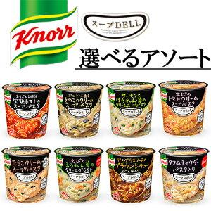 味の素 選べる24個セット クノール スープDELI 6個入り×4ケース 合計24食入セット カップスープ インスタントスープ スープデリ