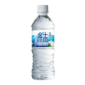 【2ケース】永伸商事 大山山麓天然水 結の水(ゆいのみず) 500ml×24本×2箱 合計48本