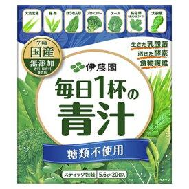 伊藤園 毎日1杯の青汁 5.6g×20P×10箱 合計200本 無糖タイプ 【沖縄・離島は別途送料100サイズ】
