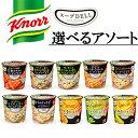 味の素 選べる24個セット クノール スープDELI 6個入り×4ケース 合計24食入セット カップスープ インスタントスー…