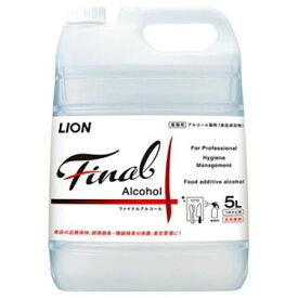 ライオンハイジーン 業務用アルコール製剤 ファイナルアルコール 5L×2本