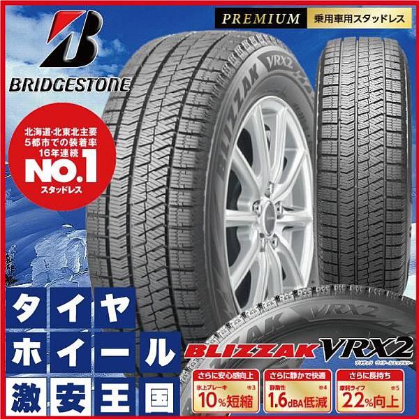 【送料無料】 2017年製 ブリヂストン ブリザック VRX2 245/40R18 18インチ 新品国産スタッドレスタイヤ 単品4本セット