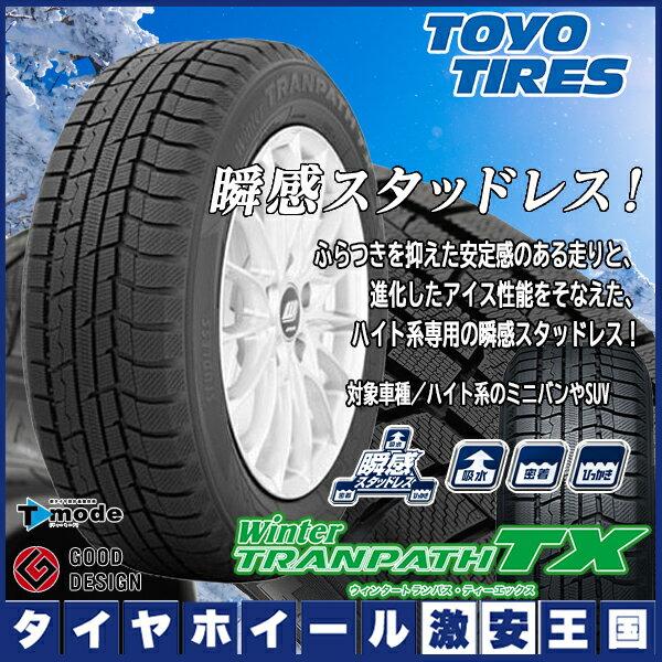 2017年製 TOYO トーヨー ウィンター トランパス TX 225/65R17 102Q 新品国産スタッドレスタイヤ 単品