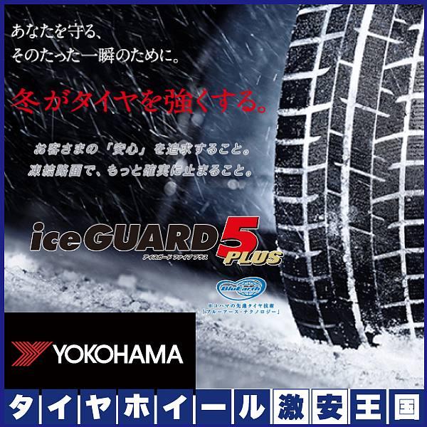 【送料無料】【2017-2018年製】4本セット YOKOHAMA ヨコハマ アイスガード ファイブ 5 iG50プラス 215/60R16 95Q 16インチ 国産スタッドレスタイヤ