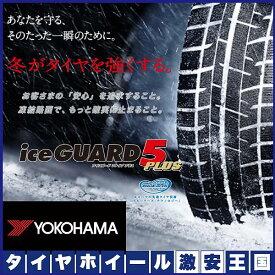 2017-2018年製 YOKOHAMA ヨコハマ アイスガード5PLUS iG50プラス 215/60R16 95Q 16インチ 国産スタッドレスタイヤ 2本以上送料無料