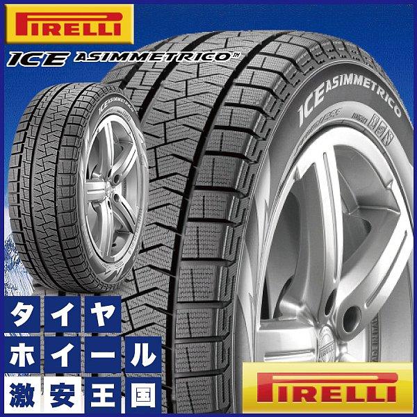 【2017年製】 PIRELLI ピレリ ウィンター アイスアシンメトリコ 205/60R16 新品スタッドレスタイヤ 2本以上送料無料