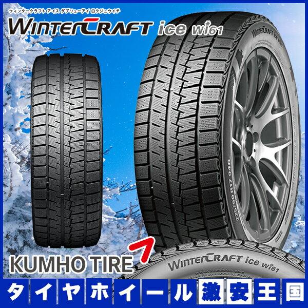 【送料無料】 KUMHO クムホ ウィンタークラフト ice Wi61 215/45R17 87R 215/45-17 17インチ スタッドレスタイヤ 2017-2018年製 4本単位での販売 メーカー直送の為、代引き不可