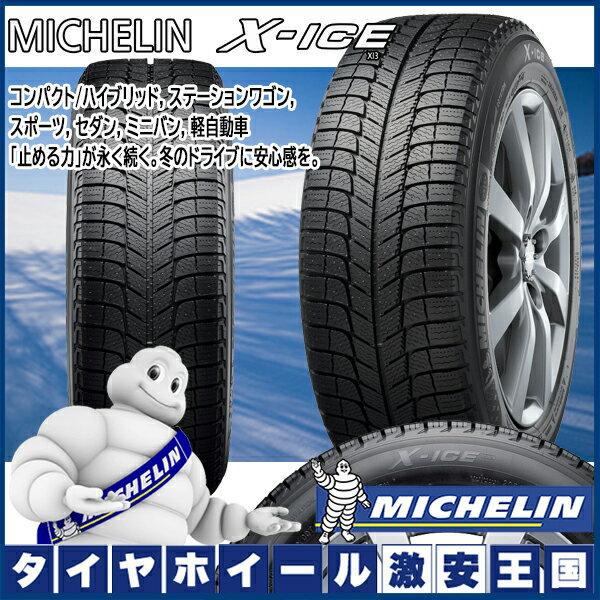 【2本以上送料無料】 ミシュラン エックスアイス X-ICE XI3 225/40R18 92H XL 18インチ 【2016年製】 スタッドレスタイヤ 単品