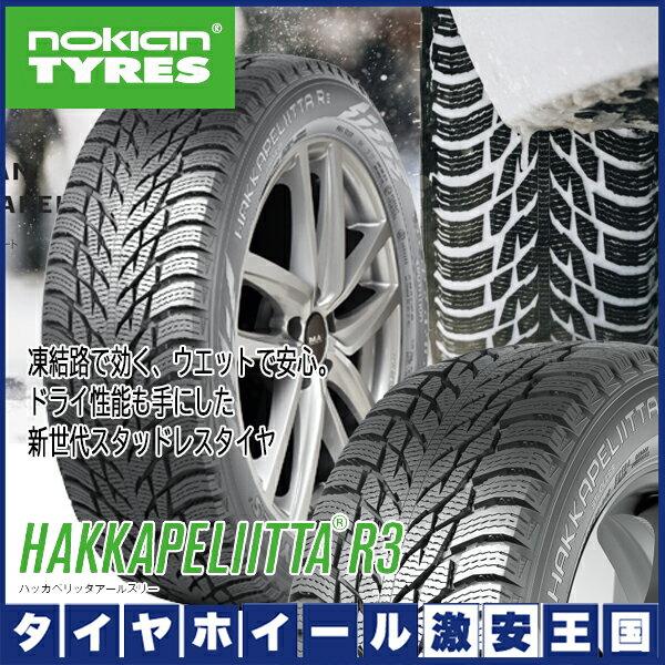 【送料無料】 ノキアン ハッカペリッタ R3 155/70R19 88Q XL 19インチ 新品スタッドレスタイヤ メーカー取寄せ品 代引不可