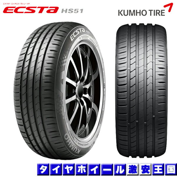 KUMHO ECSTA HS51 185/55R16 83V クムホ エクスタ 新品 サマータイヤ 1本 【2本以上で送料無料】