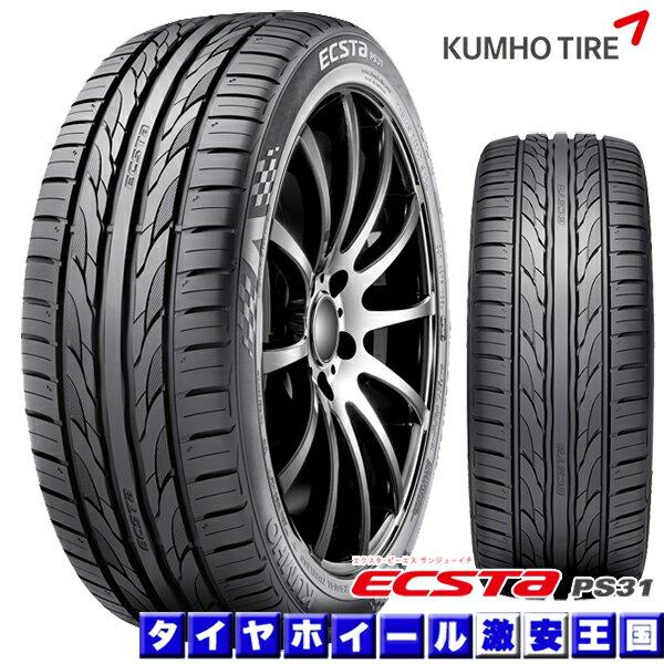 クムホ エクスタ KUMHO ECSTA PS31 215/45R17 91W XL 17インチ 新品サマータイヤ 【2本以上で送料無料】