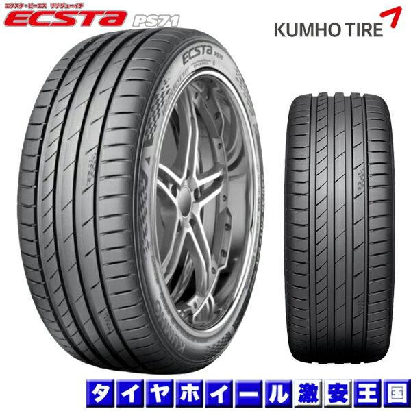 【送料無料】 4本セット クムホ エクスタ KUMHO ECSTA PS71 245/40R19 98Y XL 19インチ 新品サマータイヤ