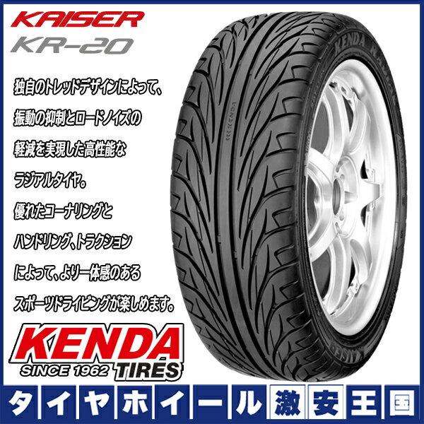 ■送料無料 ■ケンダ KENDA KAISER KR20 215/40R17 83H 17インチ 新品サマータイヤ 単品 2本セット