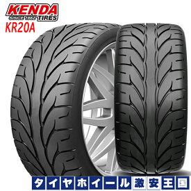 【取付対象】 送料無料 2本セット KENDA ケンダ KR20A 245/40R17 17インチ ハイグリップ 新品サマータイヤ