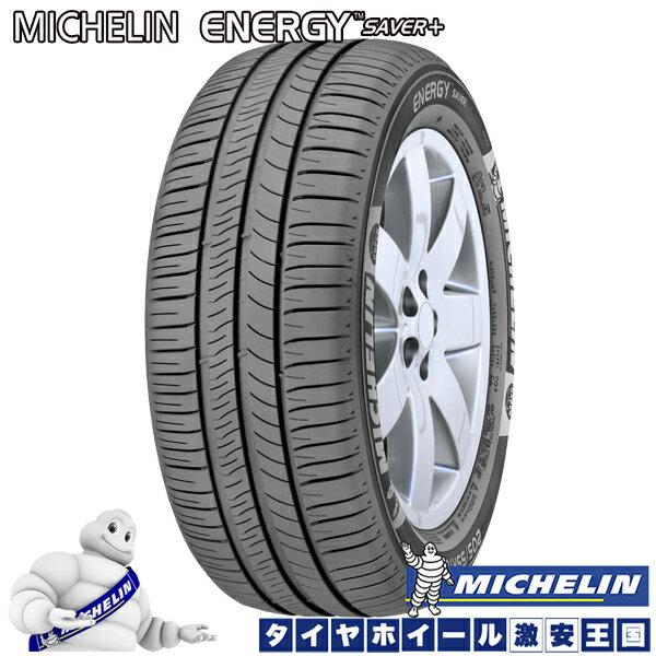 ■MICHELIN ENERGY SAVER+ 195/50R16 ■ミシュラン エナジーセイバープラス 195/50-16 ■サマータイヤ単品1本 【2本以上送料無料】