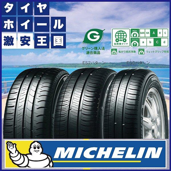 ミシュラン エナジーセイバー ES2 175/60-15 MICHELIN ENERGY SAVER ES2 175/60R15 81H 15インチ 新品サマータイヤ 1本