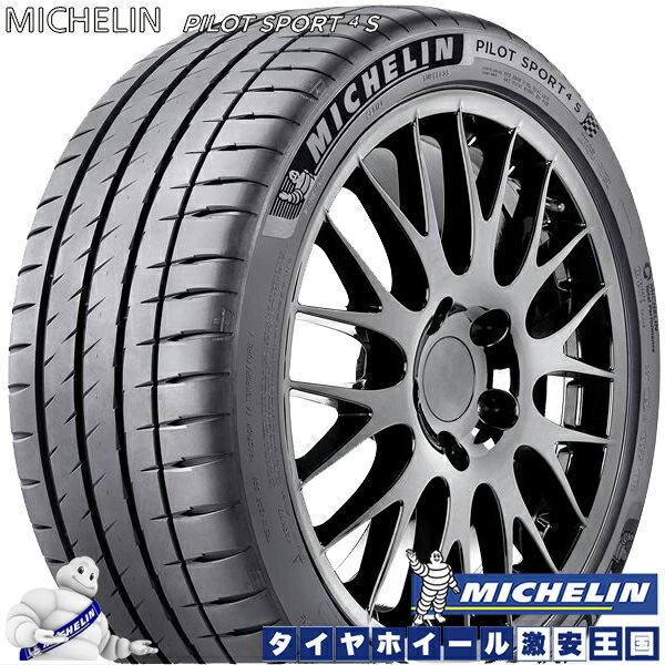 【送料無料】【2本セット】 ミシュラン パイロットスポーツ 4S 285/30R20 (99Y) XL MICHELIN Pilo Sport PS4S 20インチ 新品サマータイヤ