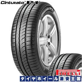 【取付対象】PIRELLI Cinturato P1 185/65R15 88H ピレリ チントゥラート P1 185/65-15