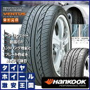 軽自動車用 ハンコック ベンタス V8 RS H424 HANKOOK VENTUS V8 RS H424 165/40R17 72V XL (165/40-17) 軽自動車用新…
