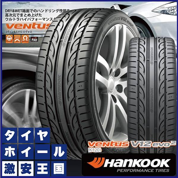 【お取り寄せ品 代引不可】 ハンコック ベンタスHANKOOK VENTUS V12evo2 K120 225/50R17 (225/50-17) 新品サマータイヤ 単品1本価格