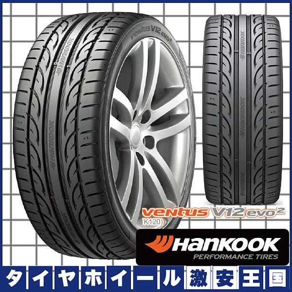ハンコック HANKOOK VENTUS V12evo2 K120 225/40R18 92Y 18インチ サマータイヤ 単品1本 2本以上送料無料