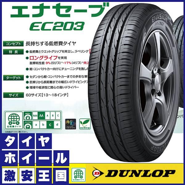 DUNLOP ダンロップ エナセーブ EC203 175/65R14 82S 14インチ 新品 サマータイヤ 2本以上送料無料