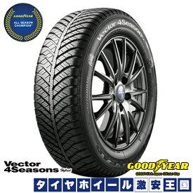 【取付対象】 送料無料 4本セット グッドイヤー Vector 4Seasons 155/65R14 75H 14インチ 新品オールシーズンタイヤ