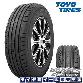 【送料無料】 4本セット 225/65R17 102H トーヨー プロクセス TOYO PROXES CF2 SUV 17インチ 新品サマータイヤ