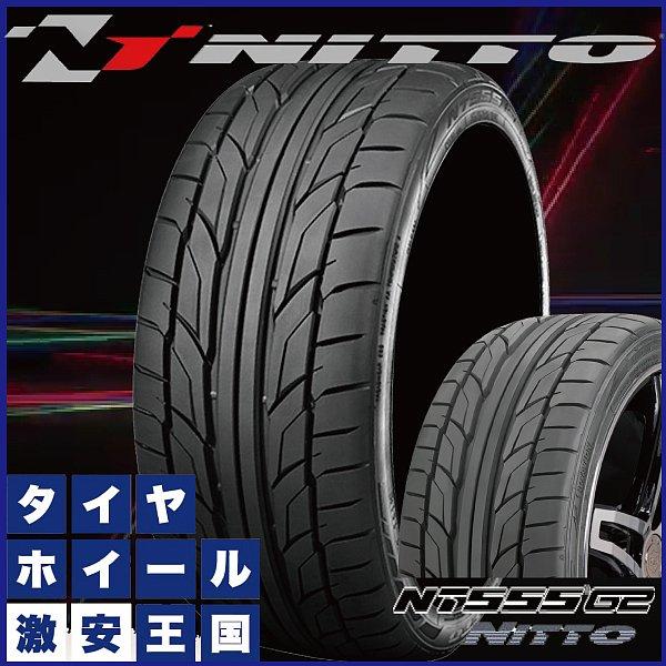 ニットー NITTO NT555G2 205/40R18 86W XL 18インチ サマータイヤ 単品1本 【代引不可】2本以上送料無料