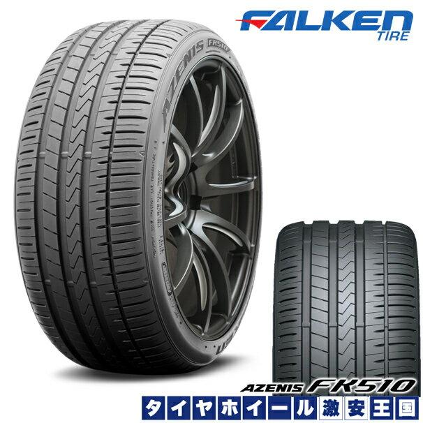 ファルケン アゼニス FALKEN AZENIS FK510 235/45R17 97Y XL サマータイヤ 単品1本 2本以上で【送料無料】【代引不可】