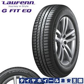 送料無料 4本セット ■155/80R13 13インチ 激安輸入 新品サマータイヤ ■ラウフェン LauFenn G FIT ER LK41