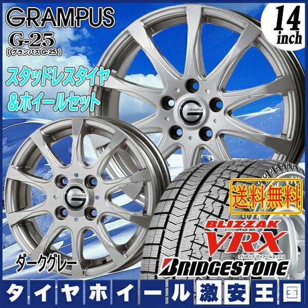 【送料無料】【2018年製】 ブリヂストン ブリザック VRX 185/65R14 グランパス G25 ダークグレー 5.5J-14インチ スタッドレスタイヤ ホイール4本セット