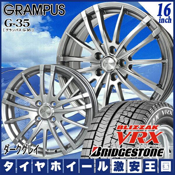 【送料無料】【2018年製】 ブリヂストン ブリザック VRX 205/60R16 92S グランパスG35 ダークグレー 16インチ6.5J スタッドレスタイヤ ホイール4本セット