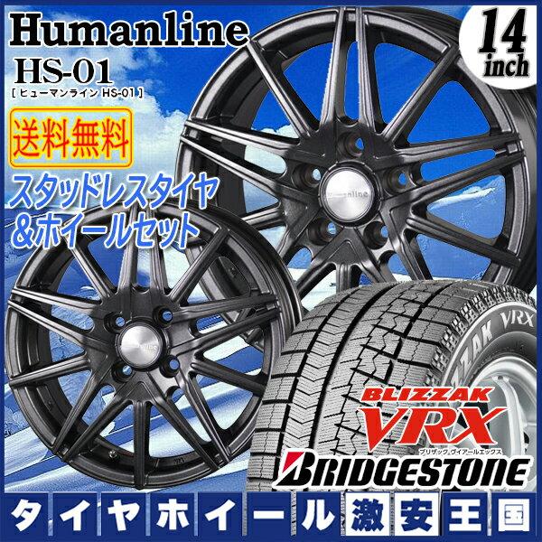 【送料無料】【2018年製】 ブリヂストン ブリザック BLIZZAK VRX 185/70R14 ヒューマンライン HS01 ガンメタブラック 5.5J-14インチ スタッドレスタイヤ ホイール4本セット
