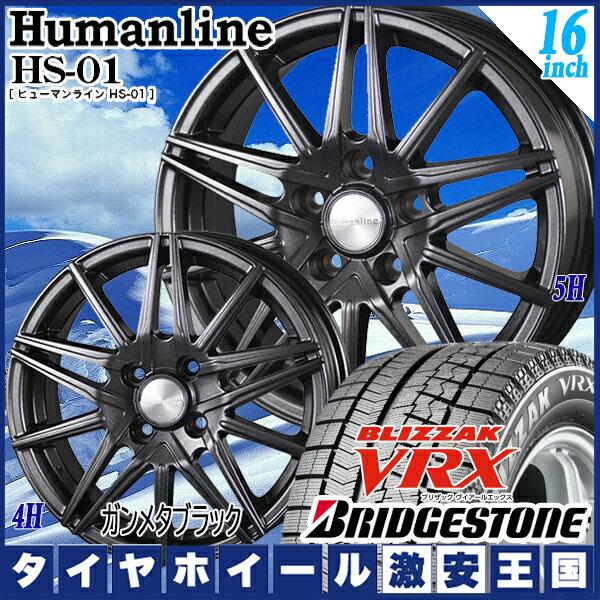 【送料無料】【2018年製】 ブリヂストン ブリザック VRX 205/55R16 ヒューマンライン HS01 ガンメタブラック 6.5J-16インチ スタッドレスタイヤ ホイール4本セット