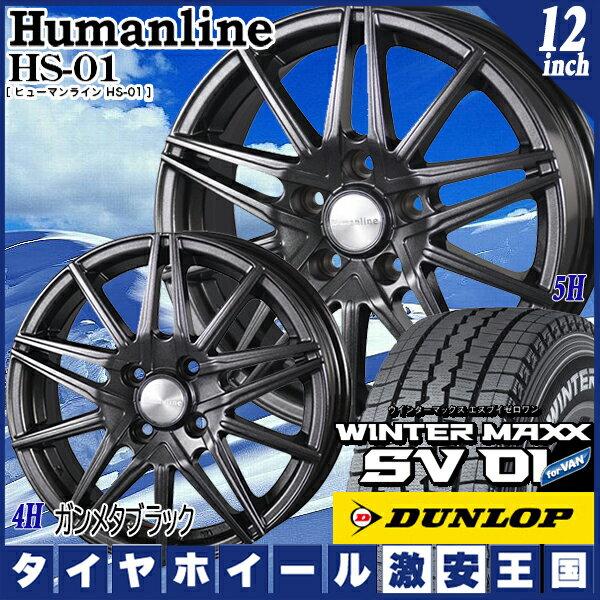 【送料無料】 DUNLOP ダンロップ ウィンターマックス WINTER MAXX SV01 145/80R12 80/78N ヒューマンライン HS01 ガンメタブラック 4.0J-12 軽自動車用 12インチ スタッドレスタイヤ ホイール4本セット